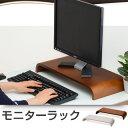 送料無料 モニタースタンド 曲木 モニターラック モニター台 液晶モニタースタンド パソコンラック