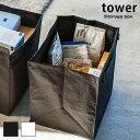 収納ボックス 布 折りたたみ おしゃれ 無地 タワー tower 取っ手 大容量 クローゼット キッズ おもちゃ 掃除道具 道具入れ 衣類 マンガ レコード 雑誌 収納 かわいい 収納box 白 黒 ホワイト ブラック シンプル 北欧 引き出し