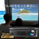 【累計2000台突破!】【送料無料 あす楽】 プロジェクター プロジェクタ 高画