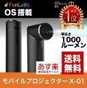 FunLogy モバイルプロジェクター 小型 プロジェクター wifi DLP iphone android【FunL