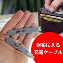 LIFE LINK/ライフリンク 充電ケーブル iPhone/Android対応 カードサイズ充電ケーブル(日本ポステック)
