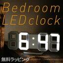 デジタル時計 TriClock トリクロック 暗闇に数字が浮かぶ 寝室に最適なスタイリッシュなLEDデジタル時計 寝室用 シンプル時計 おしゃれ リビング用 北欧風 子ども部屋用 壁掛け時計 置き時計 LED時計(日本ポステック)