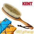 KENT ケント 高級洋服ブラシ KNC-3422 静電気除去 花粉対策 正規品