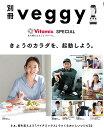 別冊 veggy VitamixSPECIAL   書籍 ベジー バイタミックススペシャルレシピ 芸能人 有名人