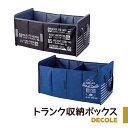 デコレ(DECOLE)トランク収納ボックス 収納 車 カー用品 オシャレ 折り畳み コンパクト アウトドア 部屋 デニム素材 メンズ デコレ DECOLE