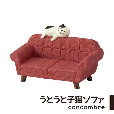 コンコンブル 純喫茶コンブル うとうと子猫ソファ デコレ DECOLE concombre 飾り 玄関 コンパクト 置物