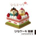 コンコンブル ひなまつり ひなケーキ猫雛 デコレ DECOL...