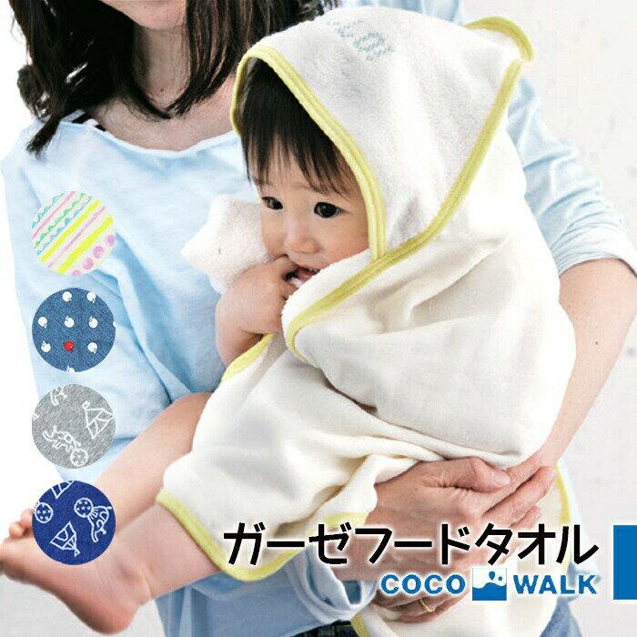 おくるみベビータオルガーゼフードタオルガーゼガーゼタオル赤ちゃん赤ちゃんタオルお風呂上がりおふろ湯上
