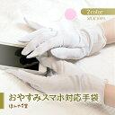 スマホ対応 手袋 シルク 乾燥対策 めざめてしっとりシルクおやすみスマホ対応手袋 ナチュラルシルク100% スマホ 手袋 ナイトケア 天然シルク 滑り止め 滑り防止 ほんやら堂