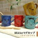 マグカップ ミッケ ねこ らいおん ふくろう しろくま 電子レンジ可 食洗器可 可愛い オシャレ 動物 逸品社 Mikke