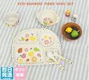 ギフト対応商品 キーストーン(KEYSTONE) バンブーファイバーキッズギフトセット 出産祝い 女の子 食器セット プレゼント