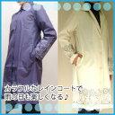 Raincoat_bw