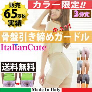 イタリアンキュート イタリア製 パンティ ガードル