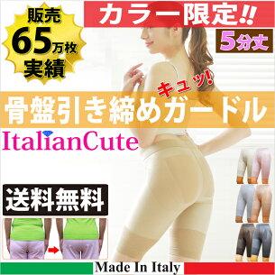 クーポン イタリアンキュート イタリア製