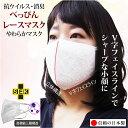 送料無料 抗ウイルス べっぴんレースマスク 消臭 洗える 日本製 抗ウイルスマスク SEKマーク 高機能 3層構造 立体構造 フリーサイズ 洗..