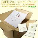 【のし・メッセージカード】追加オプション 100円 キャッシュレス ポイント還元 対象 店舗
