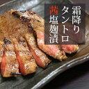 霜降り牛たんトロ茜塩麹漬け[120g×2パック]【送料無料】...