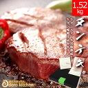 【メガ盛り!牛タン焼肉ステーキギフトセット 1.52Kg(1...