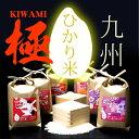 【送料無料】九州ひかり米「極」ギフトセット【29年産】山麓清流米コシヒカリと特別栽培米ヒノヒカリを名