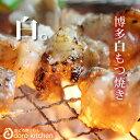 博多白もつ焼き 塩味[150g×3] (厳選国産牛100%使用) [n][*]【 焼肉セット バーベキュー BBQ 焼肉セット 】