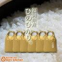 【令和元年産】米 ひのひかり 【一等米】九州産 ヒノヒカリ 30kg[5kg×6]【送料無料】出荷日精米 玄米 から 分つき米 白米まで[k]