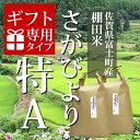 【ギフト専用】29年産 佐賀県産棚田米さがびより 10kg[...
