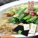 博多もつ鍋セット 醤油味 2〜3人前/ギフト用/国産牛ホルモ...