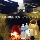29年産 九州発!田舎の美味しいご飯セット【お米】と【お水】...