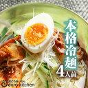 冷麺 焼肉屋さんの本格冷麺[4食入り] 市販の冷麺とはコシが...