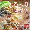 夏鍋![送料無料]チーズとトマトのローマ風 もつ鍋★イタリアンもつ鍋 セットのお取り寄せ!トマト鍋と