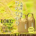 米 ひのひかり 【一等米】 九州産 ヒノヒカリ 10kg[5...