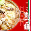 鍋 チーズとトマトのローマ風もつ鍋【送料無料】博多もつ鍋×トマト鍋=イタリアンなモツ鍋セット  楽天