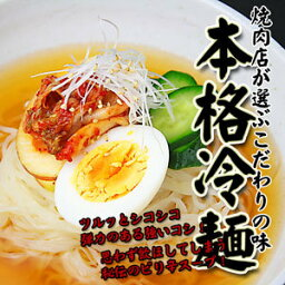 【送料無料】焼肉屋さんの本格 冷麺 (4食入り) 市販の 冷麺 とはコシが違う!スープの旨味が違う! 本場の味 冷麺。[t][*]