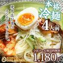 【送料無料】焼肉屋さんの本格 冷麺 (4食入り) 市販の冷麺とはコシが違う!スープの