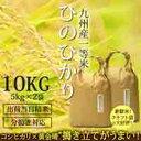 ひのひかり 【一等米】 九州産 ヒノヒカリ 10kg[5kg...