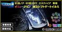 K'SPEC GARAX ギャラックス 80系ヴォクシー VOXY イリュージョン LEDシフトゲー