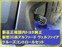 【正規国内トヨタ純正】トヨタ30系ヴェルファイア 2.5X 2.5Z クルコン クルーズコントロール 燃費向上 後付け 30ヴェルファイア