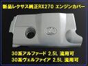 レクサス純正RX270 エンジンカバー エンジンヘッドカバー 30系アルファード 流用可能