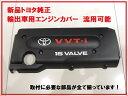 TOYOTA トヨタ純正 北米輸出用 エンジンカバー 2.4L用 VVT-i 16VALVE ブラック 20系アルファード/ヴェルファイア