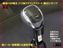 トヨタ 210系 クラウン クラウンアスリート 純正シフトノブ マークX ジオ用 黒 本革 ギアノブ メッキ/本革 トランスミッション
