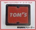 TOM'S トムス エアクリーナー スーパーラム車種専用 トヨタ レクサス ヴォクシー VOXY ZWR80G 年式H26.1〜 エンジン型式2ZR-FXE/2AR-FXE トムス商品型番17801-TSR38