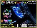 K 039 SPEC GARAX ギャラックス 30系アルファード イリュージョン LEDシフトゲートイルミネーション 8色 ギア ライト