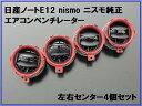 日産純正 nismo ノートE12専用 エアコン吹き出し ベンチレーター4個セット
