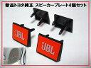 トヨタ純正部品 JBLスピーカープレート 4個 オレンジ