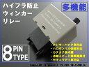 ハイフラ防止リレー ダイハツ ムーヴ 8ピン 点滅速度調整機能 LED ハロゲン ハイフラ防止抵抗