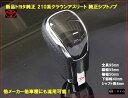 トヨタ 210系 クラウン クラウンアスリート 純正シフトノブ ブレイド オーリス 黒 本革 ギアノブ メッキ/本革 トランスミッション