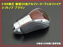 トヨタ 新型30系アルファード ヴェルファイア 純正シフトノブ IS GS LS RX用 茶 本革 ギアノブ メッキ/本革 トランスミッション