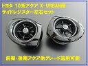 トヨタ純正部品 アクア AQUA 10系 X-URBAN エックスアーバン サイドレジスター 左右セット メッキ&ピアノブラック 上級グレード G's ジーズ 前期後期