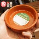 アヒージョ鍋 キャセロール鍋 土鍋 直径10cm(浅皿)カス...