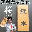 表札 木 木製 高級天然銘木表札 桜(さくら)(ひょうさつ ネームプレート 戸建 事務所 おしゃれ